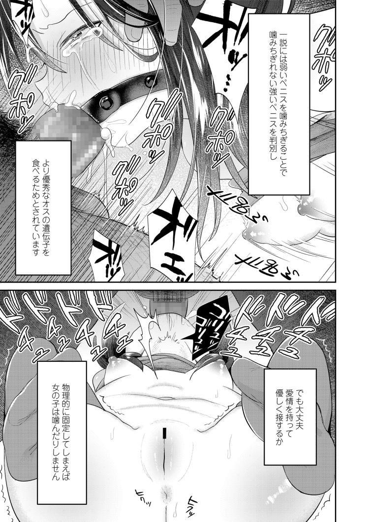 ヴァギナデンタータちゃんと性教育_00011