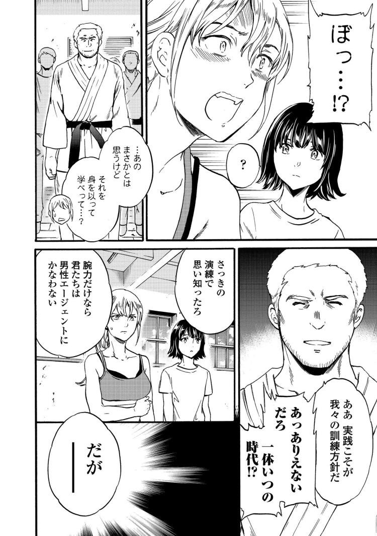 シークレット♡サービス_00004