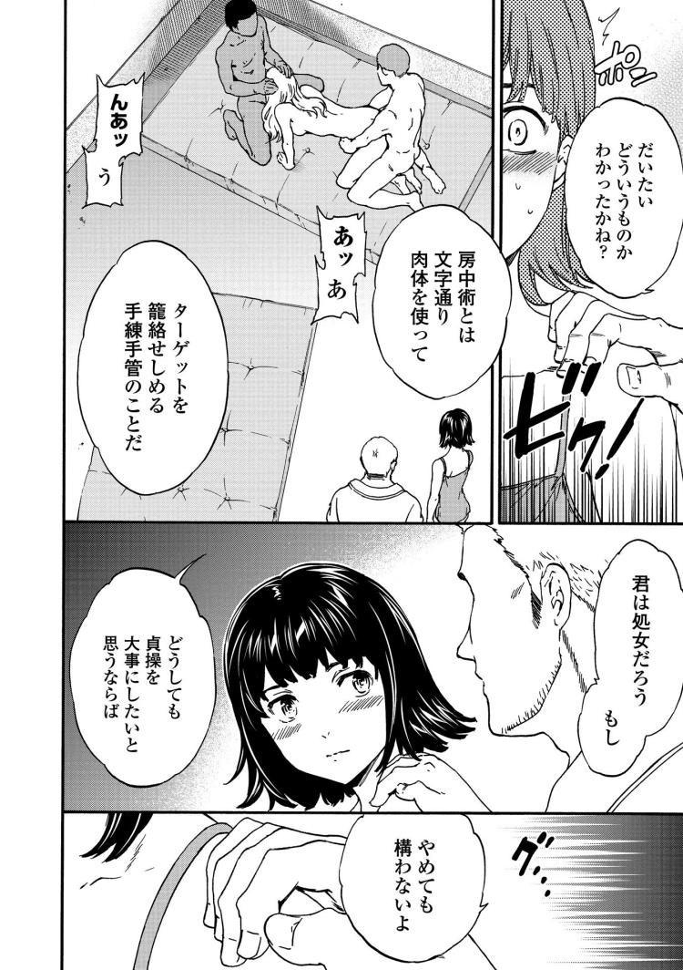 シークレット♡サービス_00008
