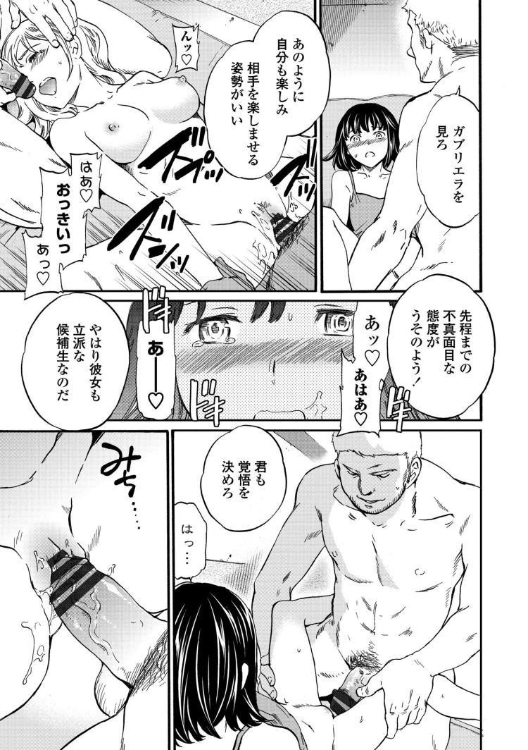 シークレット♡サービス_00019