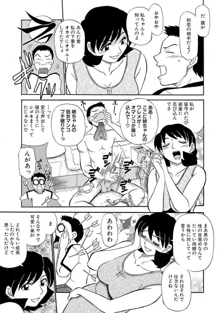 欲情!!姉の生下着_00005