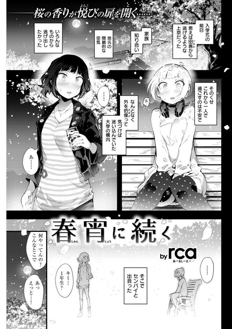 春宵に続く_00001