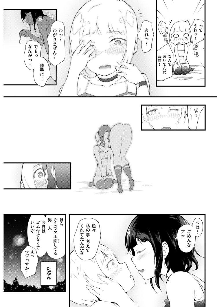 春宵に続く_00015
