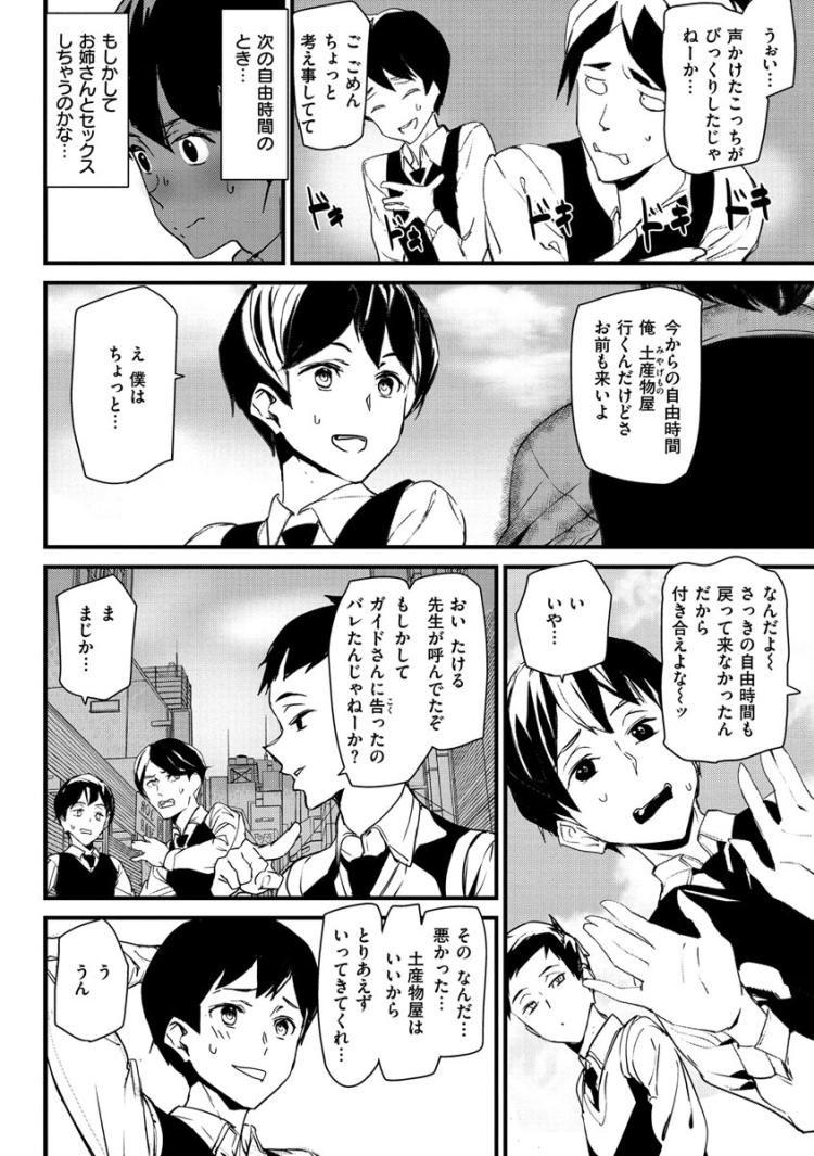 ガイド・イン・ラブ_00010