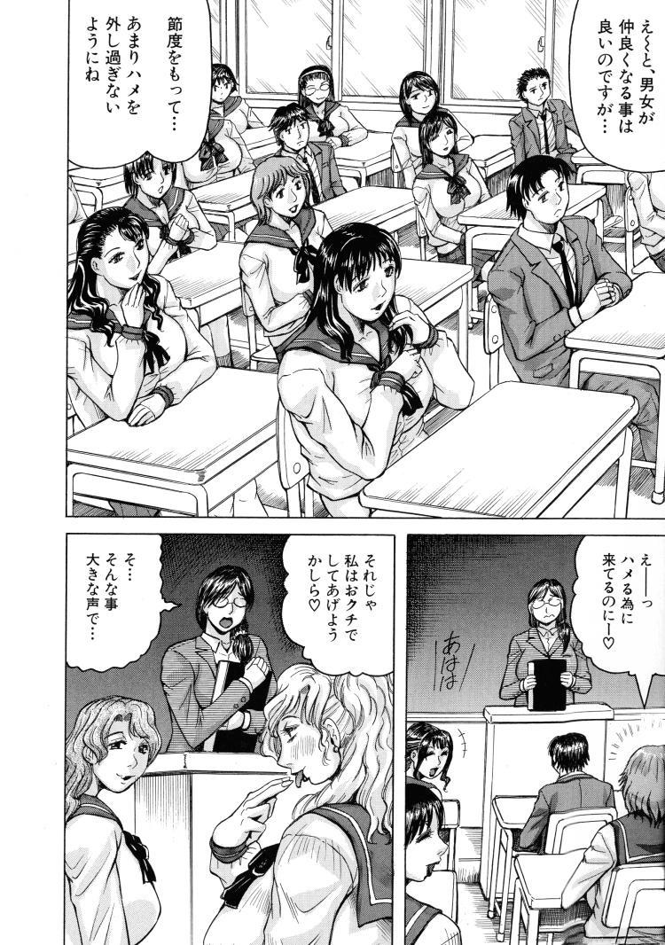 熟女学園 クラスメイトは全員熟女 MILF SCHOOL 1限目_00006