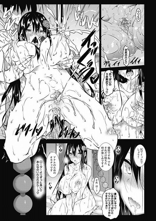 ミルクまみれ 第4話_00011