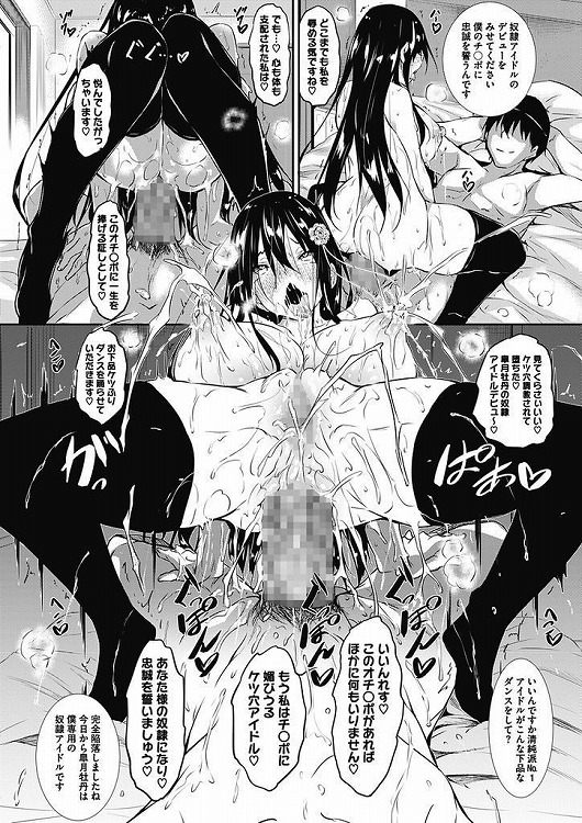 ミルクまみれ 第4話_00026