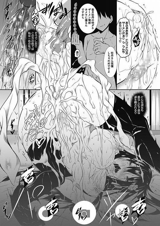 ミルクまみれ 第4話_00029