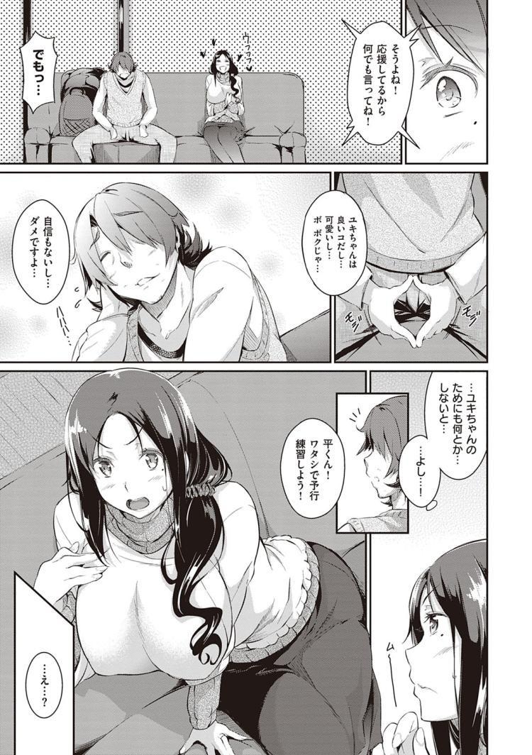 雪解け恋慕 Another Point_00005