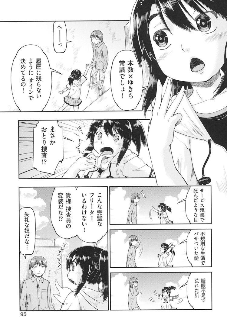 少女の夏は終わらない!_00005