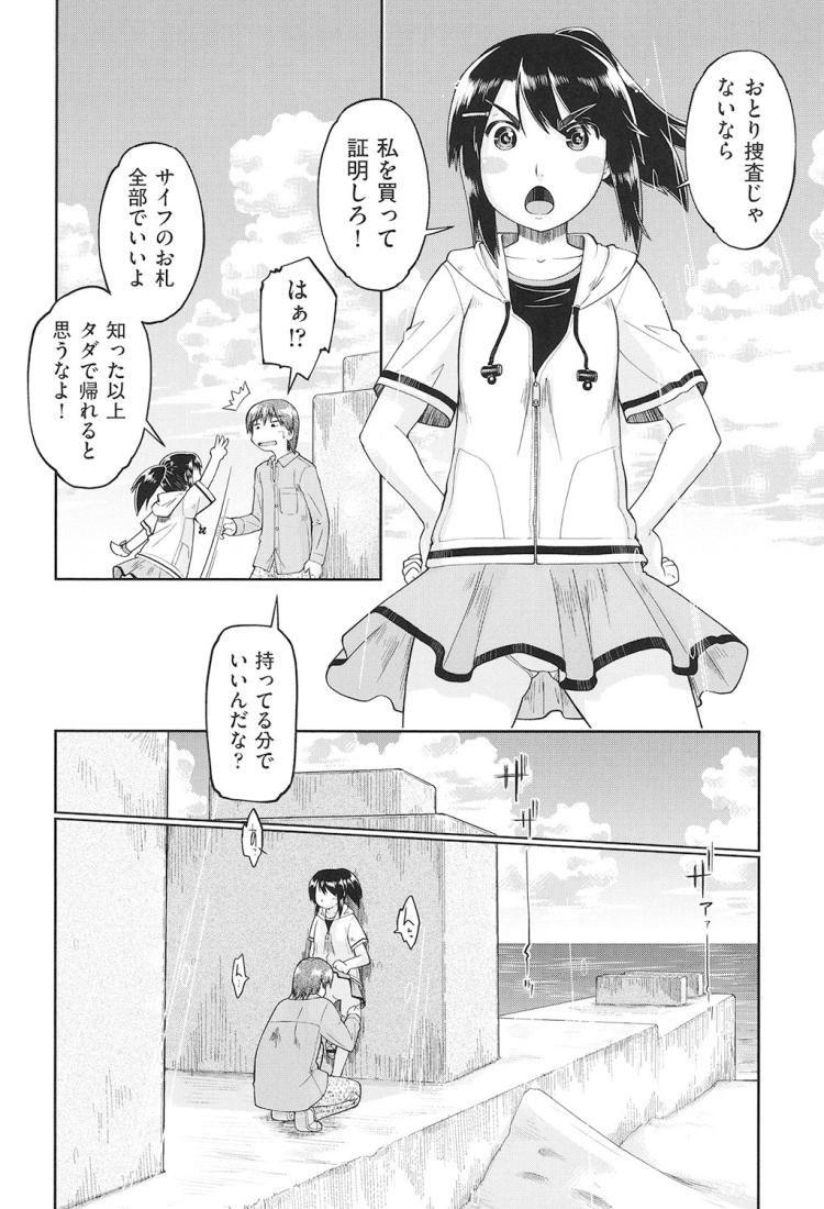 少女の夏は終わらない!_00006