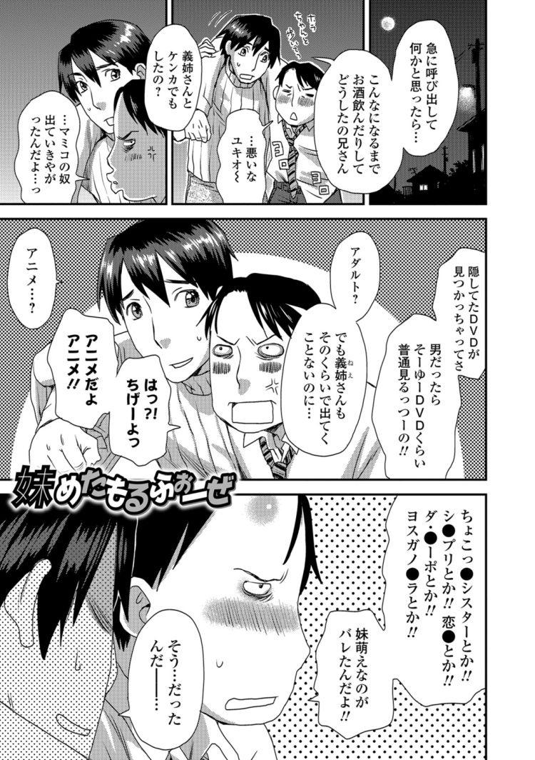 妹めたもるふぉーぜ_00001