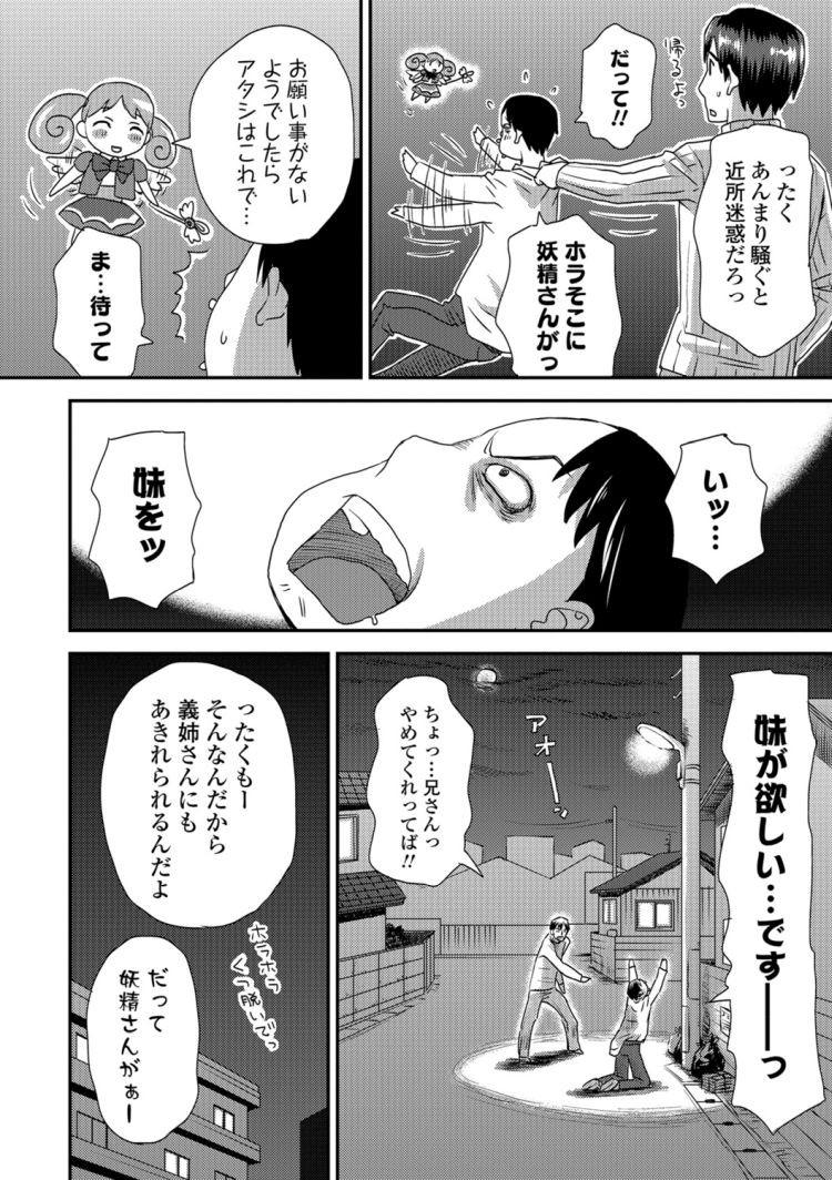 妹めたもるふぉーぜ_00004