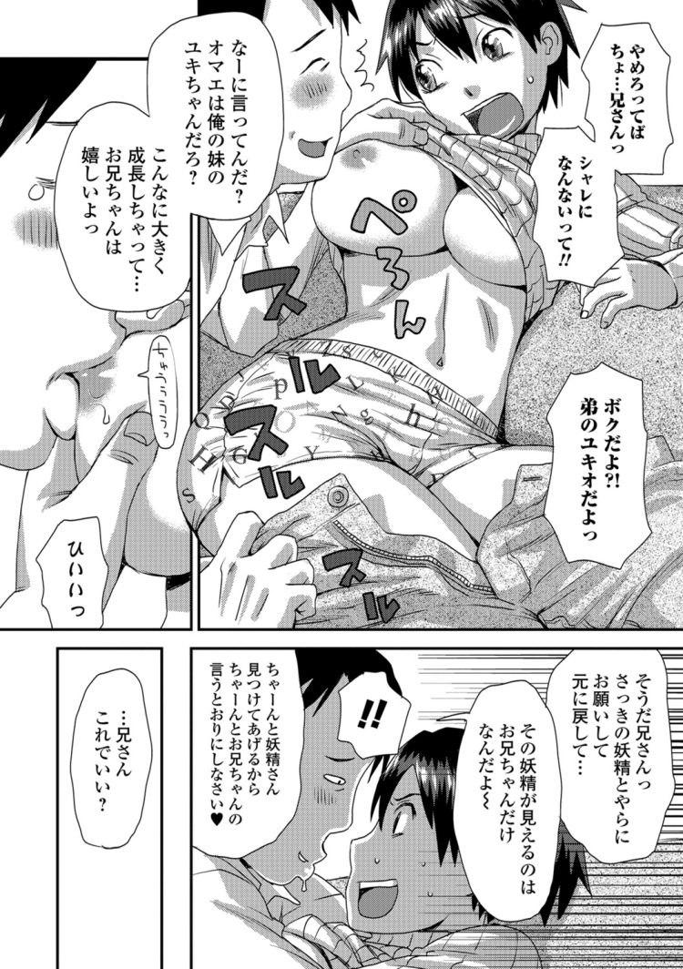 妹めたもるふぉーぜ_00008