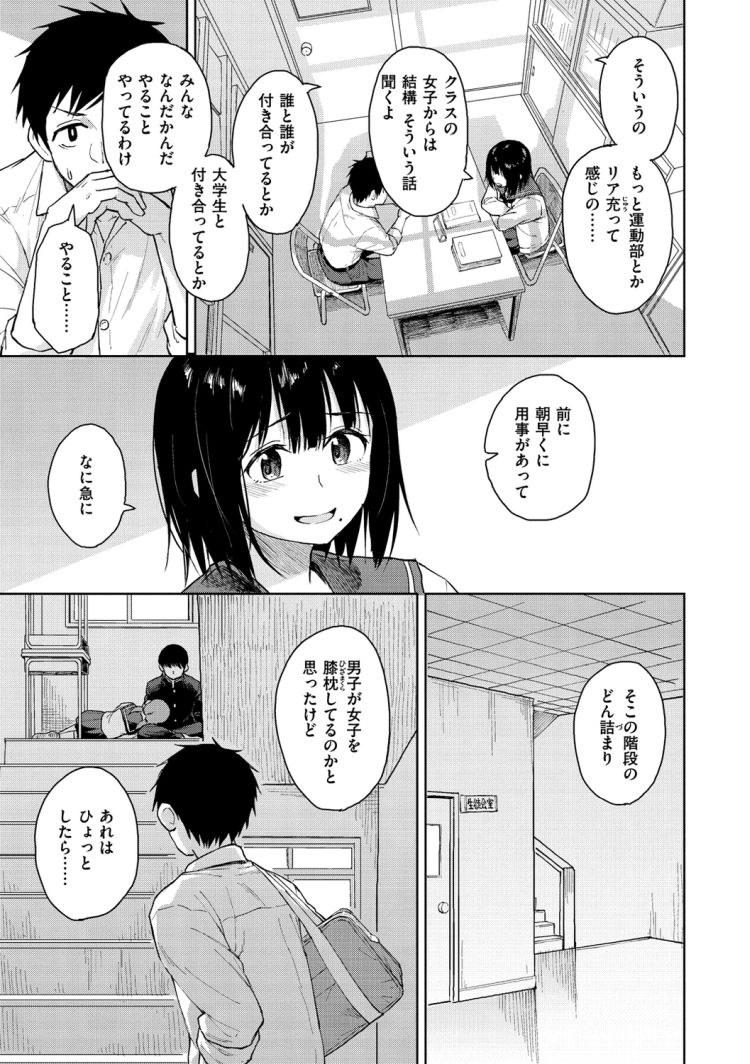 ふつうの関係_00003