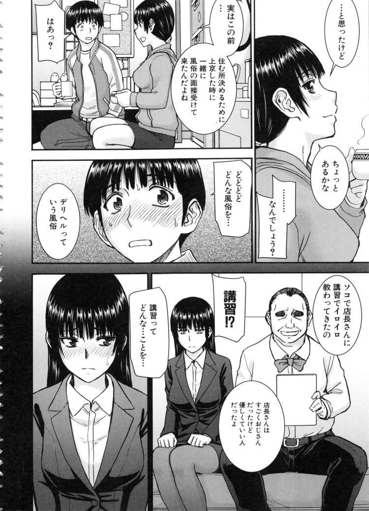 仕事レッスン_00008