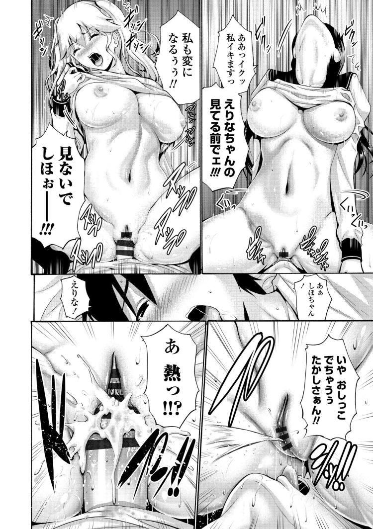 妹の膣穴 彼女の膣穴 後編_00012