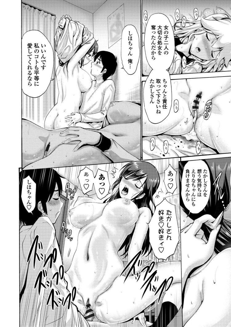 妹の膣穴 彼女の膣穴 後編_00014