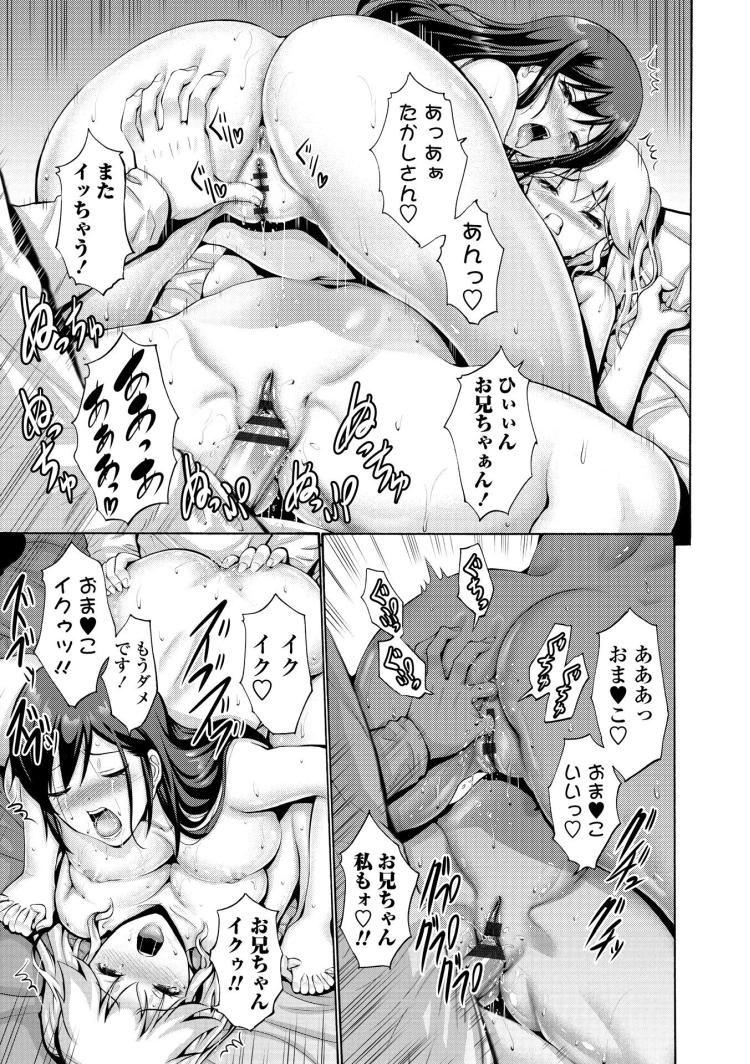 妹の膣穴 彼女の膣穴 後編_00017
