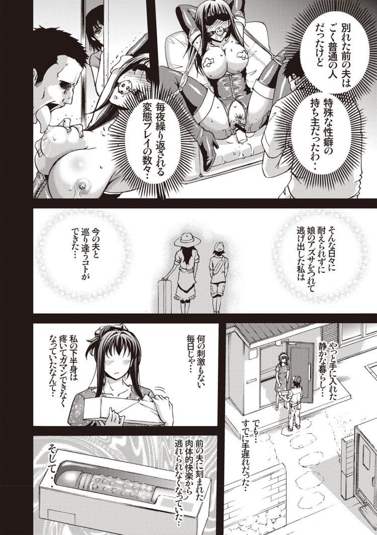 牝妻堕トシ_00006