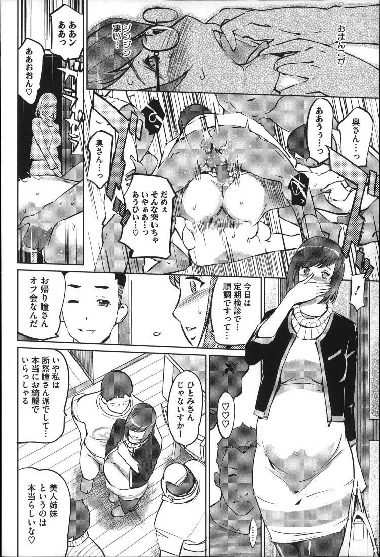 蜜母の告白 母子沼 第8話【最終話】_00008