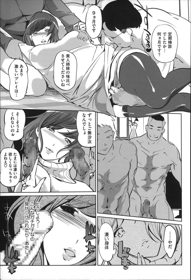 蜜母の告白 母子沼 第8話【最終話】_00009