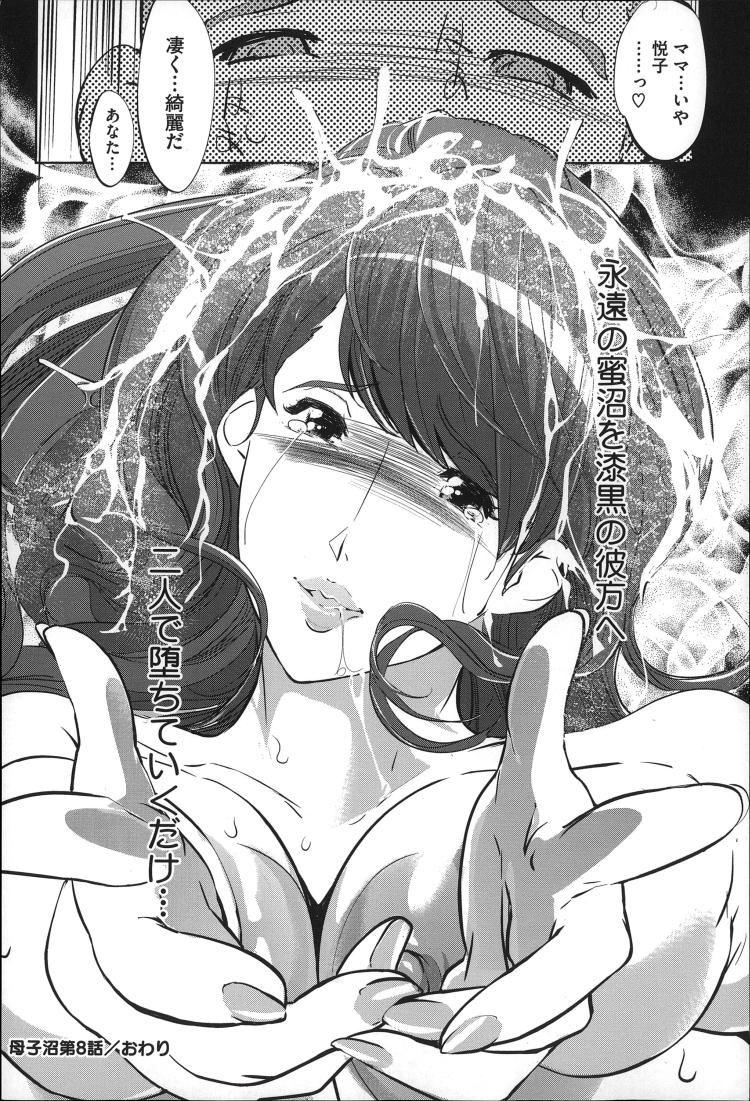 蜜母の告白 母子沼 第8話【最終話】_00020