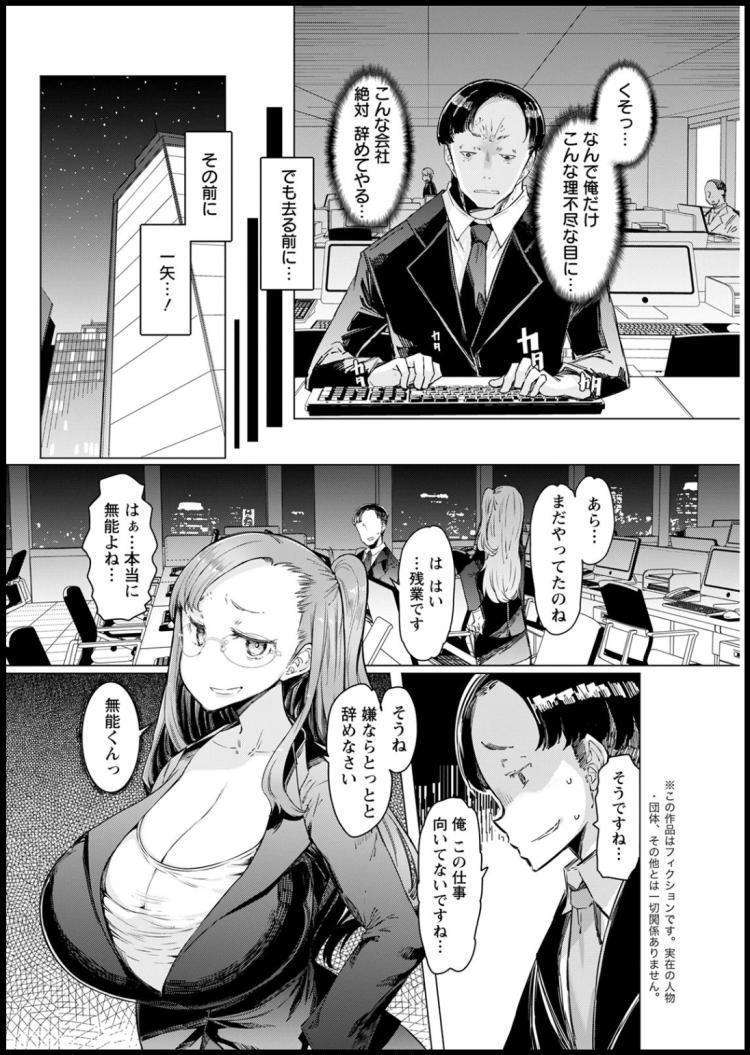 部下の男_00002