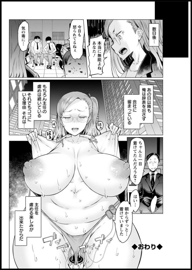 部下の男_00018
