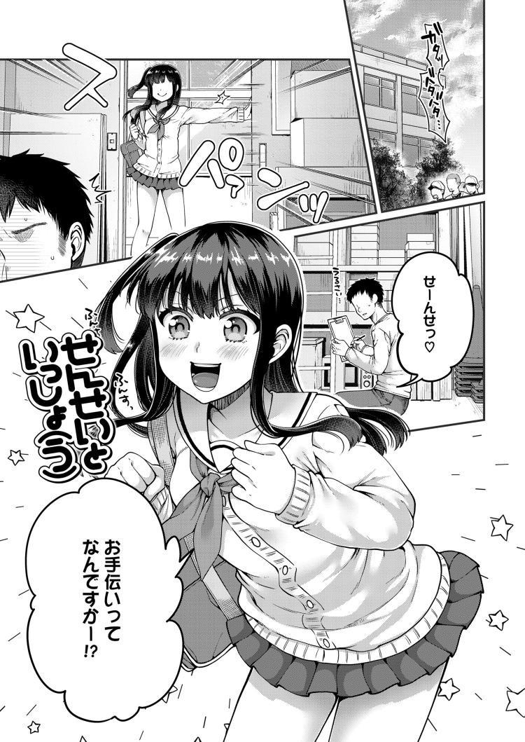 せんせいといっしょ(う)_00001