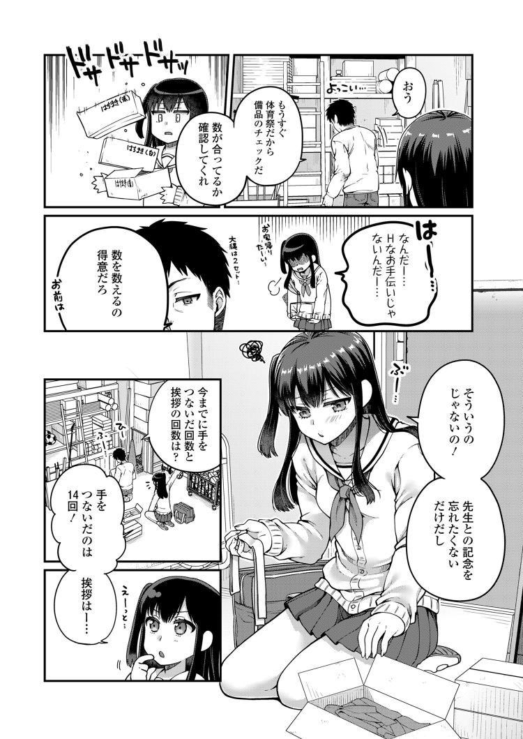 せんせいといっしょ(う)_00002