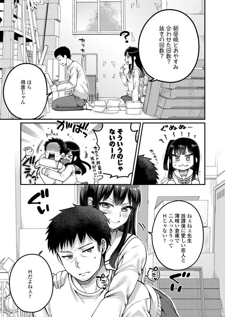 せんせいといっしょ(う)_00003