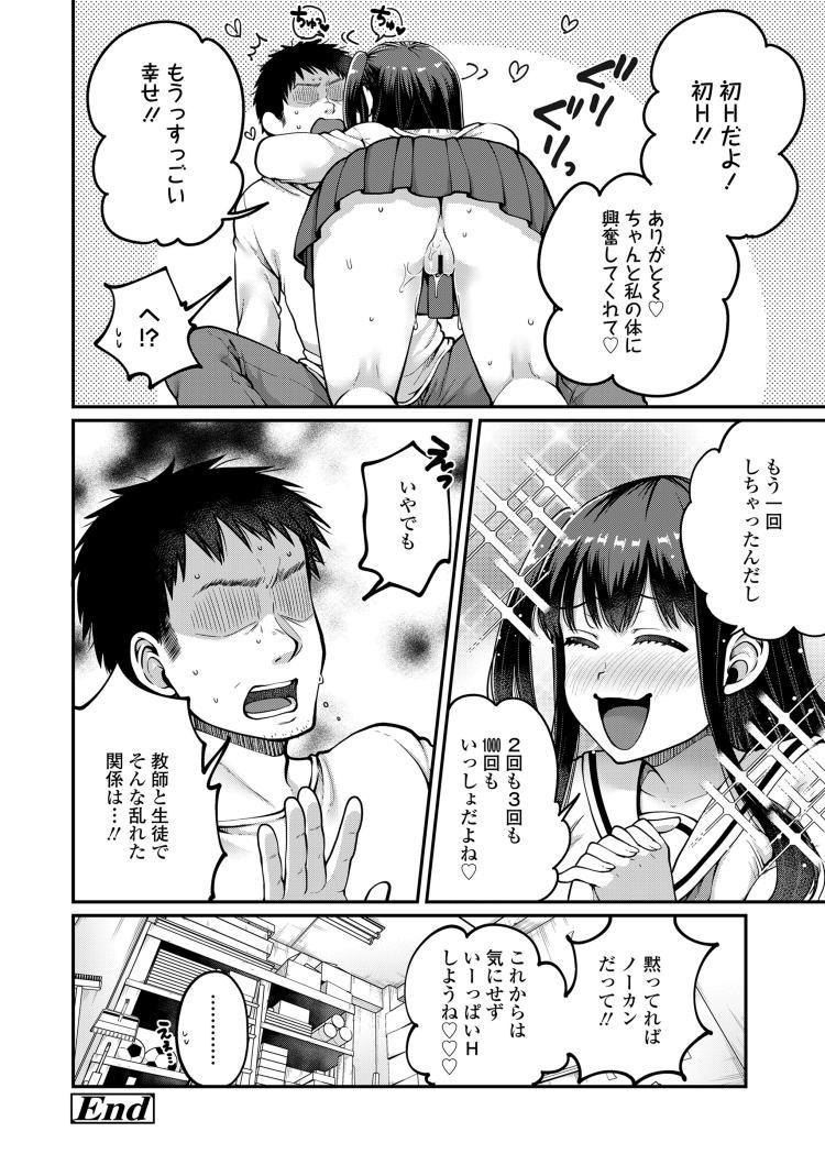 せんせいといっしょ(う)_00018