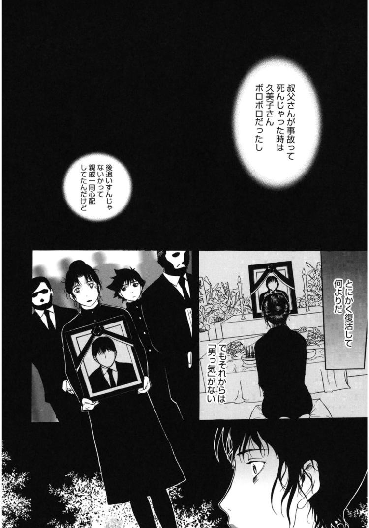 夏エロ_00004