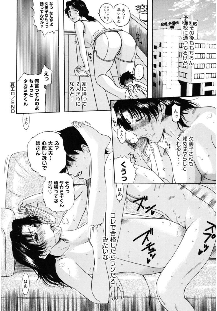 夏エロ_00038