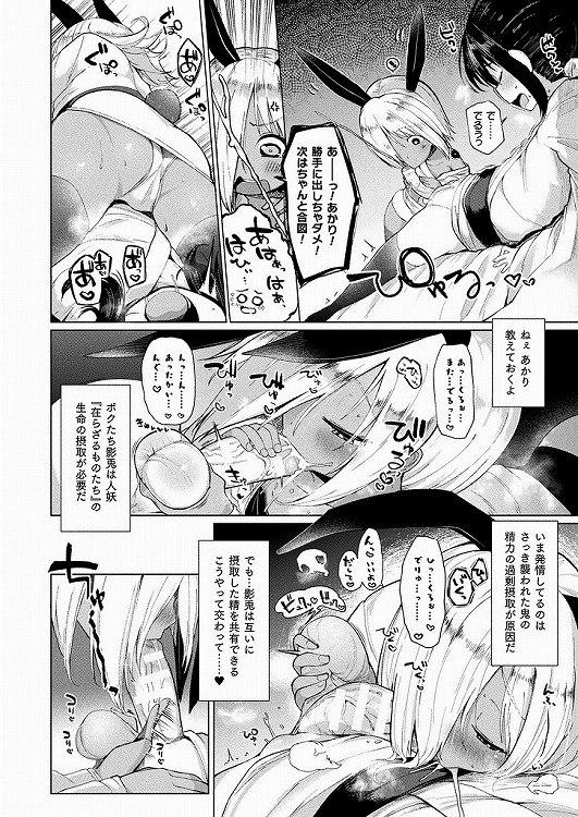 影ノ兎-カゲノウサギ-_00008