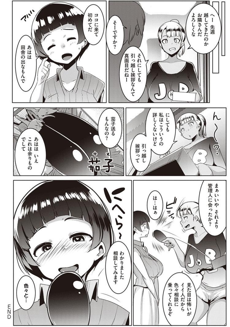 1人デキる ヒマリちゃん_00022