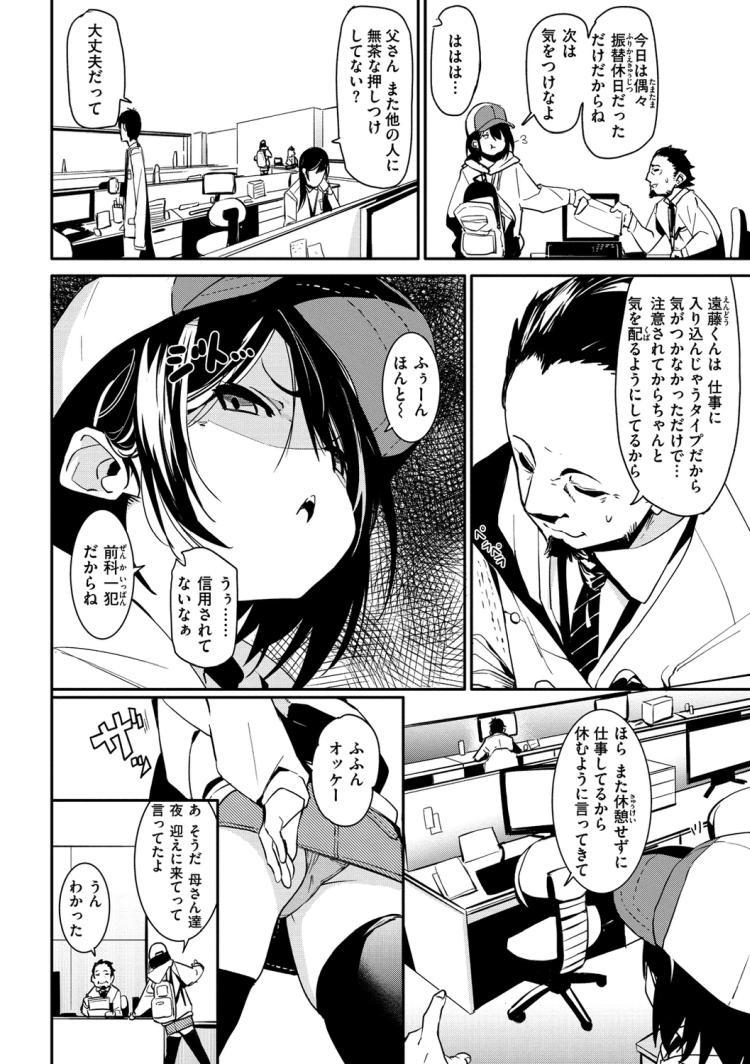 おつかれⅡ_00002