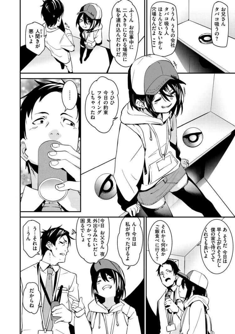 おつかれⅡ_00004