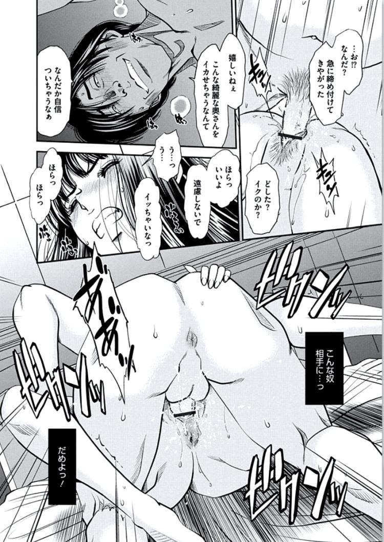 獣妻 第二話_00004