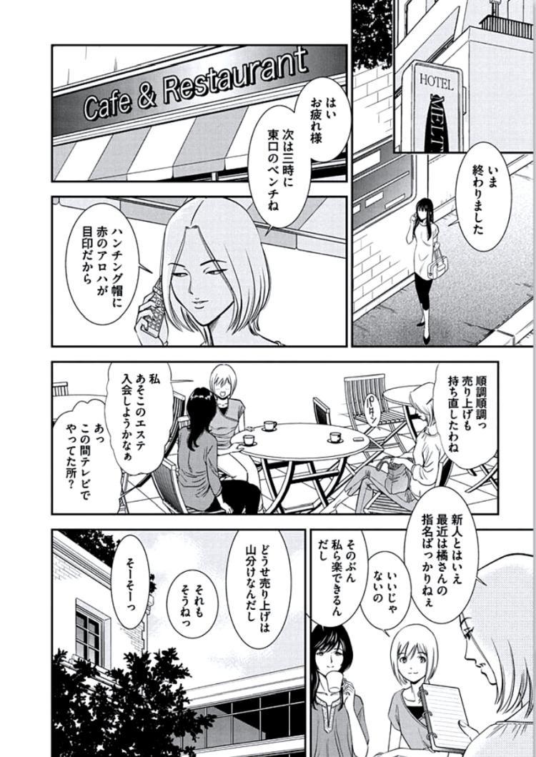 獣妻 第二話_00006