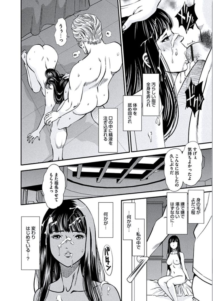 獣妻 第二話_00010
