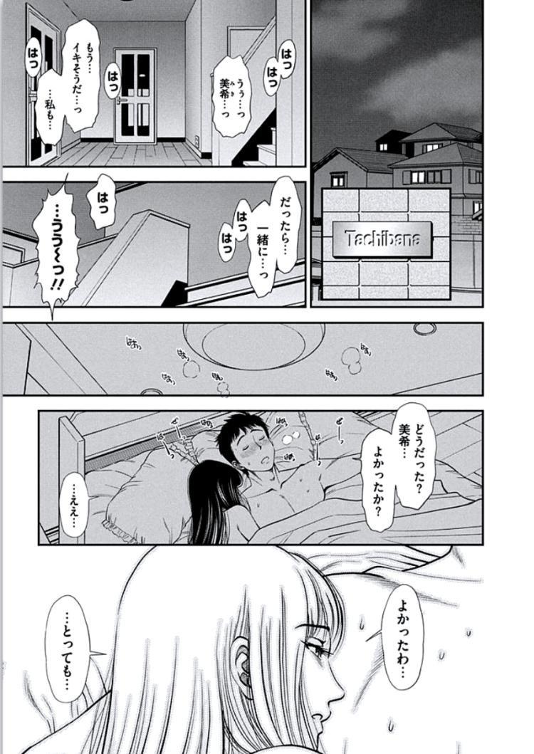 獣妻 第二話_00011