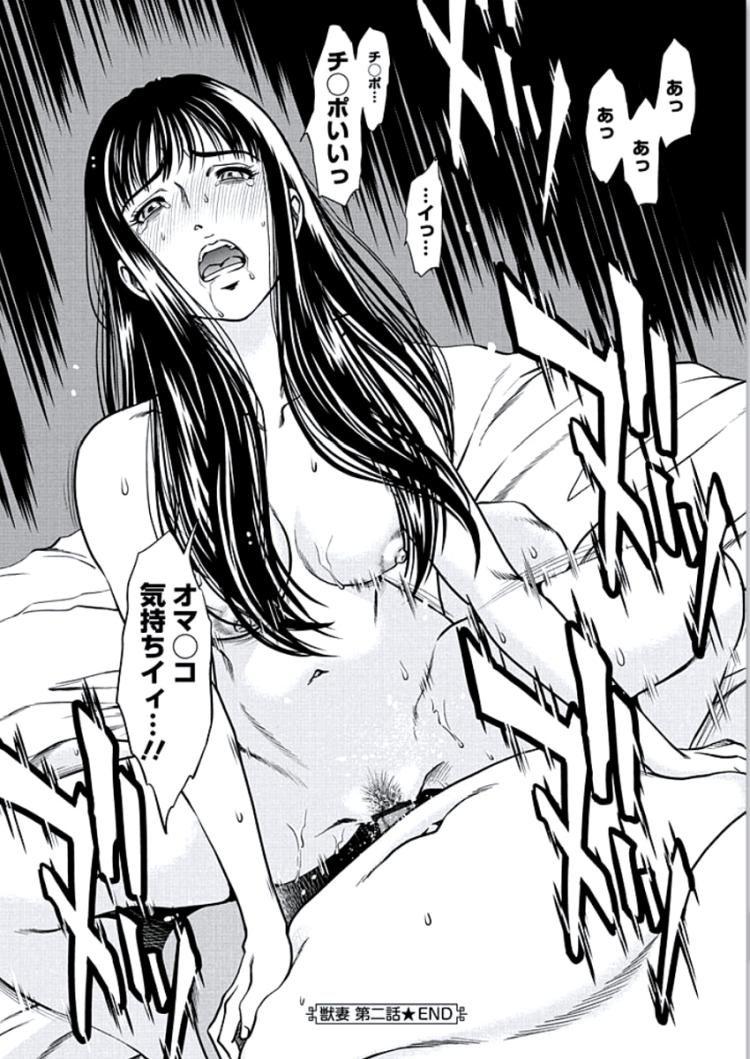 獣妻 第二話_00020