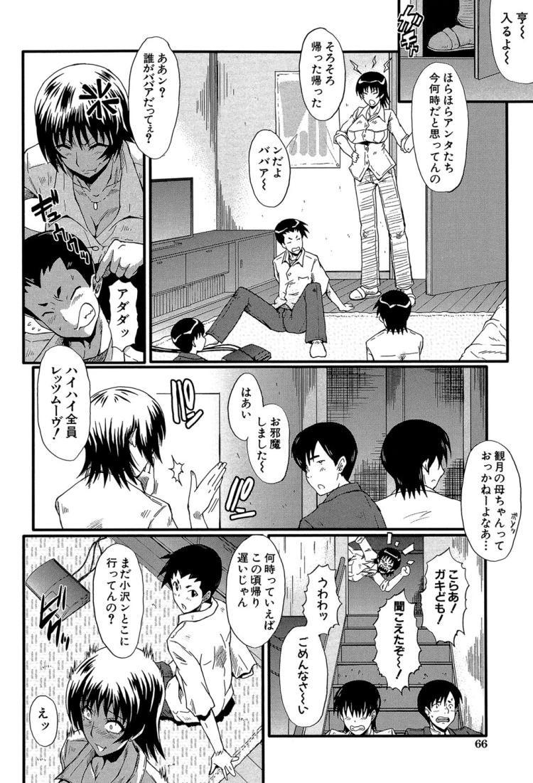 母の淫影 scene3 (2)_00006