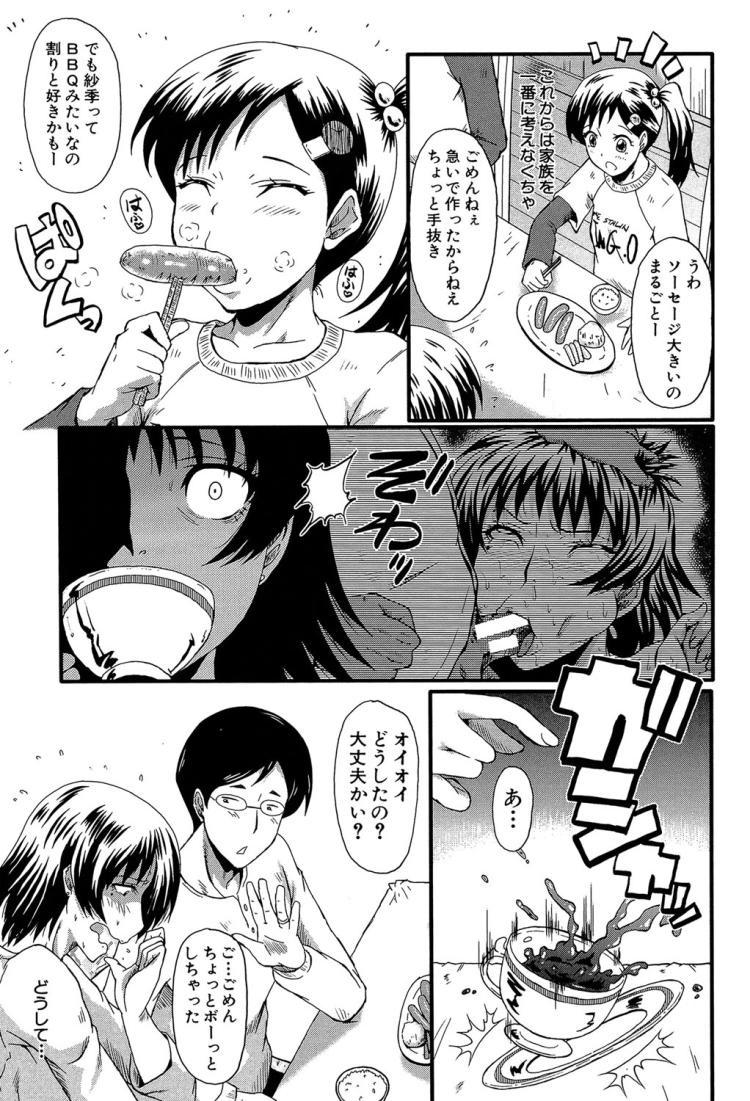 母の淫影 scene3 (2)_00011