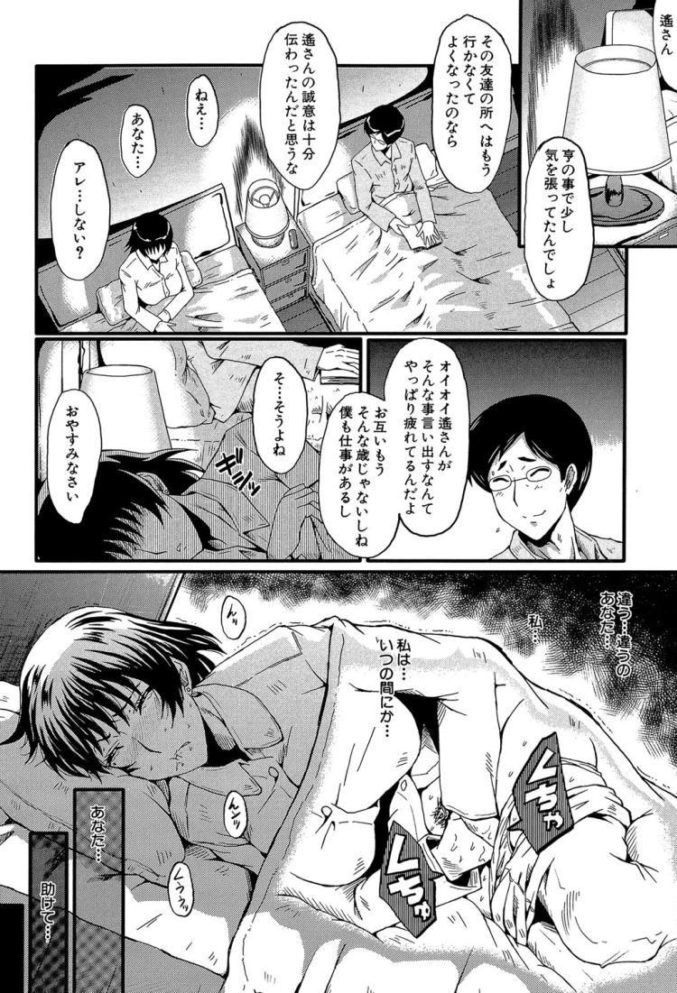 母の淫影 scene3 (2)_00012