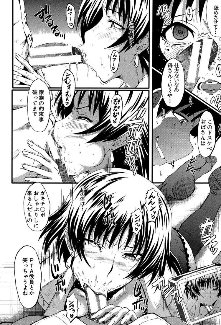 母の淫影 scene3 (2)_00016