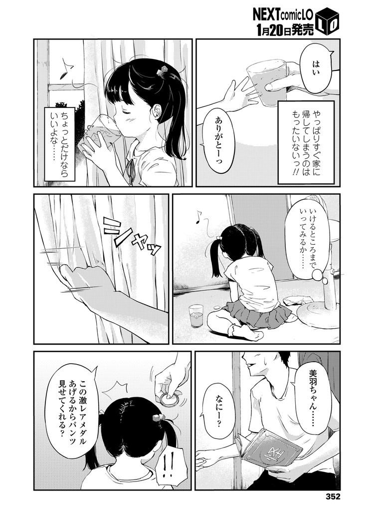 あーそぼっ!_00006