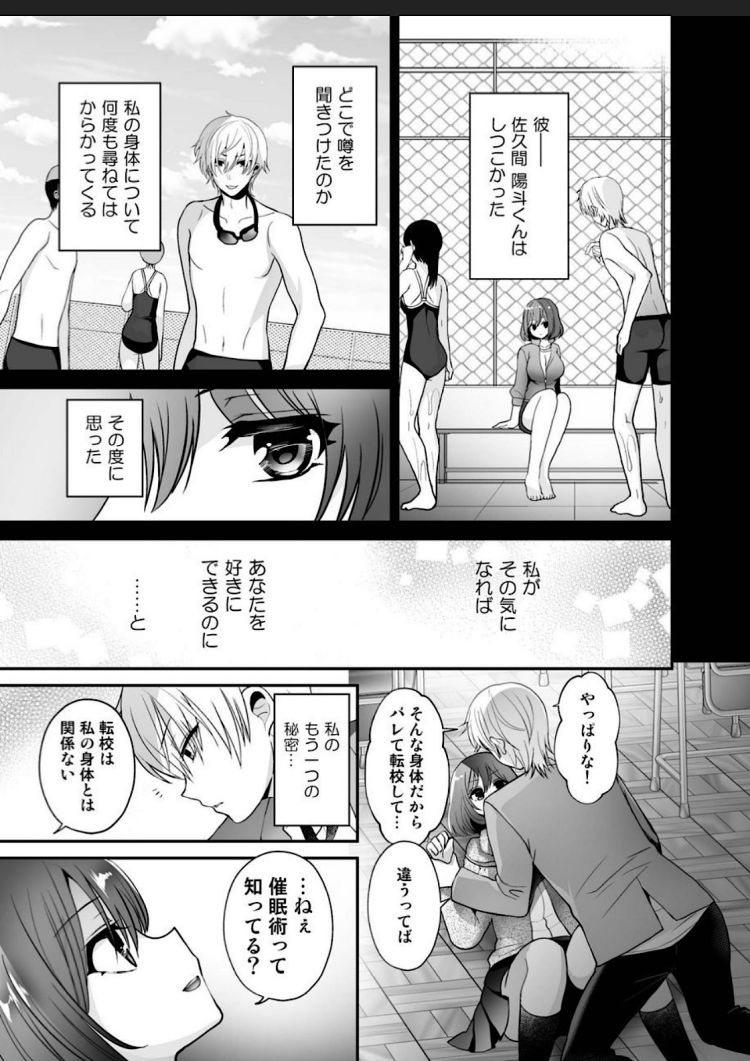 ふたなり×催淫×男子姦_00003